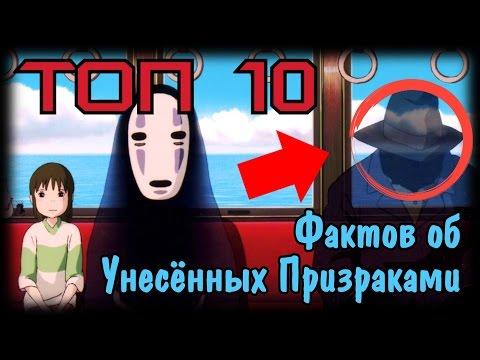 Унесённые призраками смотреть онлайн мультфильм