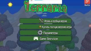 Terraria как пройти Обучение Android/iOS