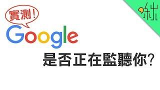 Google無時無刻不在偷聽你講話? 實測Google是否用麥克風監聽! | 啾啾鞋