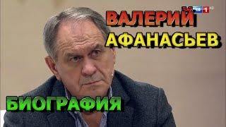 Валерий Афанасьев - биография и личная жизнь. Актер сериала Между нами девочками 2 сезон Продолжение