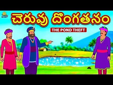 Telugu Stories For Kids - చెరువు దొంగతనం | The Pond Theft | Telugu Kathalu | Moral Stories