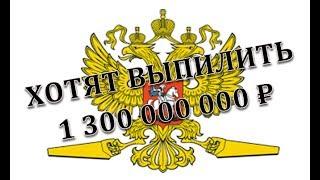 Более 1 300 000 000 рублей нужно срочно на лечение баблозависимых чинушей