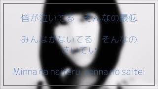 Gambar cover Boukyaku - Utada Hikaru ft. KOHH [LYRICS]