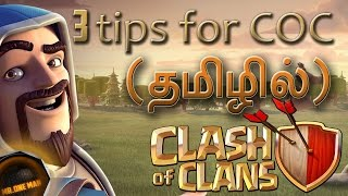 3 Tips & Tricks for CLASH OF CLANS TAMIL (தமிழ்)