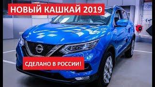 2019 Nissan Qashqai Сделано В России Обзор Автопанорама
