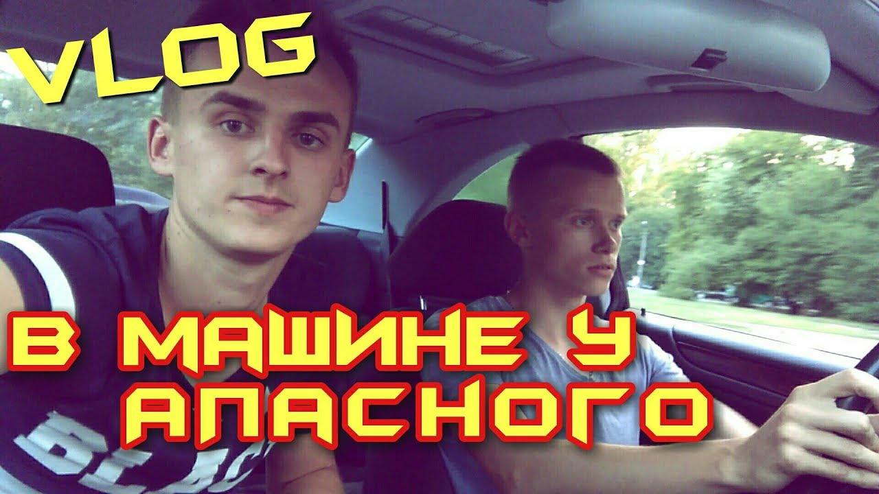 Vlog: В машине у Апасного / Стройка