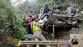คนไทยขับรถตกเหวที่ สปป.ลาว เสียชีวิตยกคัน 5 ศพ