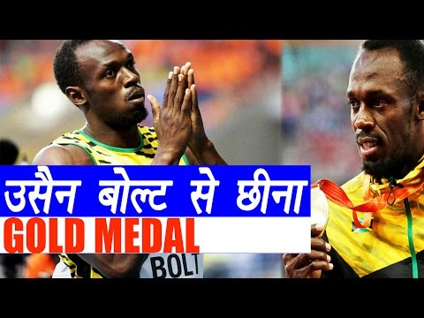 Usain Bolt losses 2008 Olympics Gold Medal after Nesta Carter caught doping | वनइंडिया हिन्दी