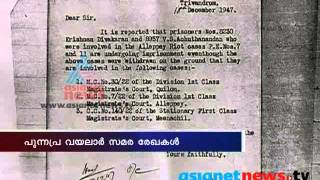 Documents proves V.S.Achuthanandan is a real fighter in Punnapra Vayalar revolt