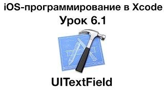 iOS программирование в Xcode. Урок 6.1 - UITextField