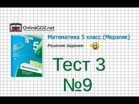 Задание №9 Тест 3 - Математика 5 класс (Мерзляк А.Г., Полонский В.Б., Якир М.С)