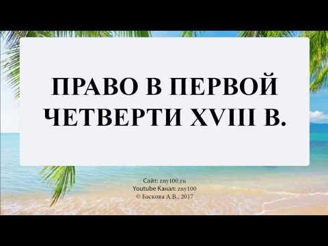 Баскова А.В./ ИОГиП / Право в первой четверти XVIII в.