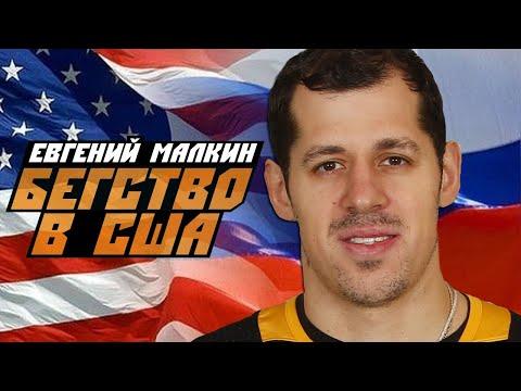 Евгений Малкин: самый громкий побег в НХЛ в истории России