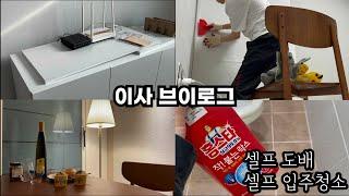 간호사 서울 전셋집 이사 브이로그 | 셀프 입주청소 |…