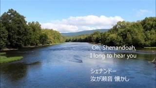 アメリカ民謡 「シェナンドー」 アカペラ 男声4重唱 訳詞・解説付き、主に3拍子で