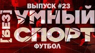 """""""[без]УМНЫЙ спорт"""". Выпуск 23. Футбол"""