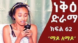 ነቅዕ ድራማ ክፍል 62 | Nek'e Ethiopian Sitcom Drama Part 62