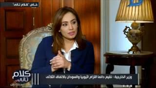 كلام تانى  رشا نبيل لـ وزير الخارجية: ماذا لو مضت اثيوبيا فى طريقها نحو سد النهضه ؟
