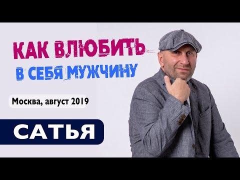 Сатья • Сатья • Как влюбить в себя мужчину. Москва, август 2019