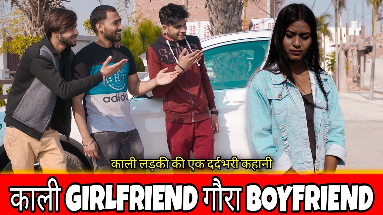 काली Girlfriend गौरा Boyfriend | Thukra Ke Mera Pyar Intqam Dekhegi | Qismat | Heart Touching Story