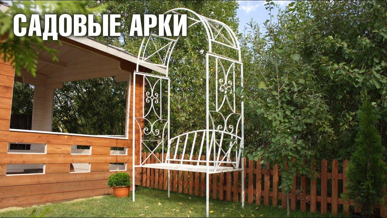 арка садовая фото