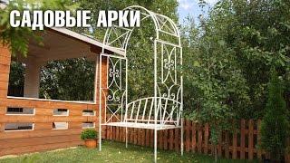 Садовые кованые арки для роз, клематиса и винограда | Hitsad.ru(, 2016-05-05T09:20:40.000Z)
