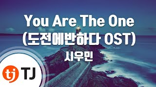 Download lagu  You Are The One - 시우민 / TJ Karaoke