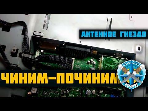 видео: Телевизор philips. Делаем сломанное антенное гнездо