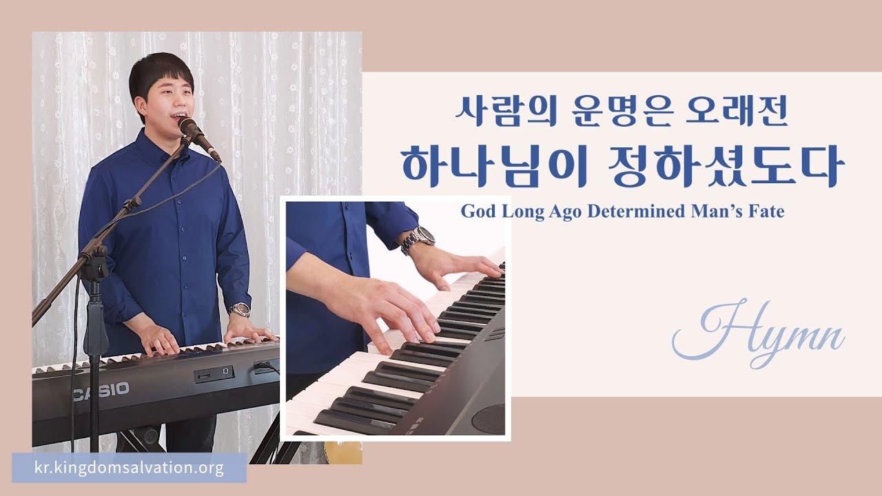찬양 뮤직비디오/MV <사람의 운명은 오래전 하나님이 정하셨도다>