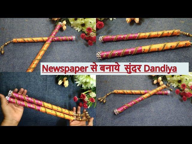 How to make Dandiya Sticks at home | Newspaper Dandiya Stick | navratri | Best out of waste ||
