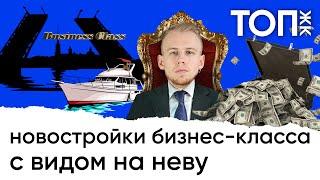 Смотреть видео Новостройки бизнес-класса с видом на Неву. Новостройки Санкт-Петербурга и Ленинградской области онлайн