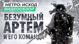 metro: Exodus. Обзор