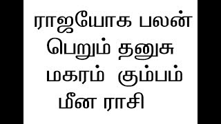 Dhanus, Magaram, Kumbam, Meena Rasi Raja Yoga palan (Tamil)