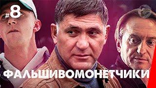 Фальшивомонетчики (8 серия) (2016) сериал