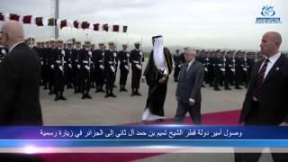وصول أمير دولة قطر إلى الجزائر