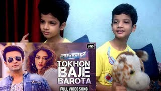Tokhon Baje Barota (তখন বাজে বারোটা) Reaction By Indiantwins Filmy | Naqaab | Shakib | Nusrat |SVF
