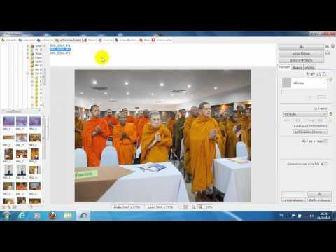 วิธีใช้โปรแกรมแต่งภาพPhotoScape3.61