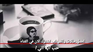 حب ايه اللي انت جاي تقول عليه حالات واتس اب وام كلثوم 😱💞💝