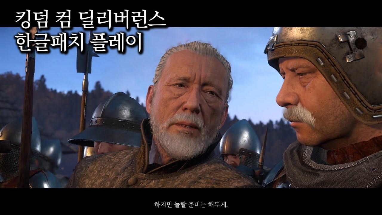 킹덤 컴 딜리버런스 한글 패치 떴다! 40분 맛보기 플레이 (실감 ...