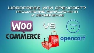 видео Wordpress или Opencart Что лучше для магазина