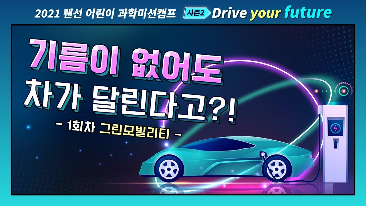 [2021랜선어린이과학미션캠프-시즌2] Drive your future 1회차 그린 모빌리티