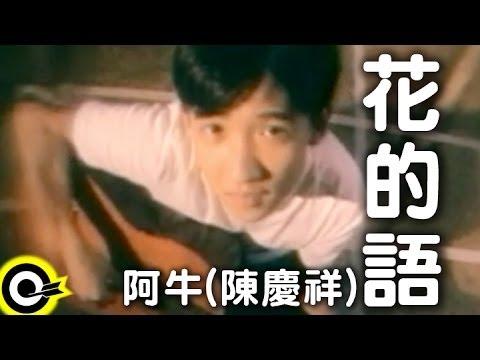 阿牛(陳慶祥)-花的語 (官方完整版MV)