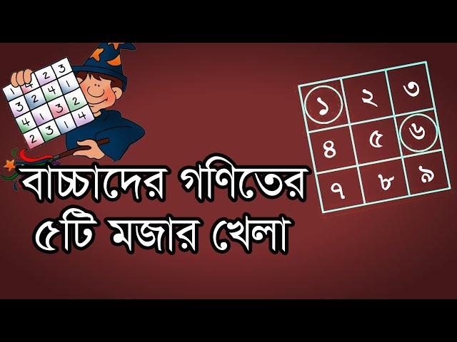 5 Math Magic Tricks Bangla | Kids Magic Tricks | Logic Bangla
