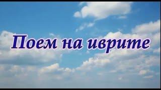 """има мадлика нэрот шабат"" (с субтитрами) אימא מדליקה נרות שבת"