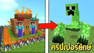 """เมื่อ!! ไอกาก 2 คนต้องมาสร้างบ้านเพื่อต่อสู้กับ """"ครีปเปอร์ยักษ์"""" สุดโหด!! 💣 (Minecraft Noob Story)"""