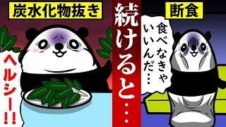 【アニメ】実は効果なし!?間違ったダイエットを続けるとどうなるのか?