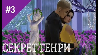 The Sims 4 сериал СЕКРЕТ ГЕНРИ 3 серия
