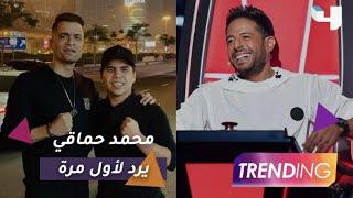 """محمد حماقي يرد لأول مرة على سرقة لحن أغنيته """"حاجة مستخبية"""""""