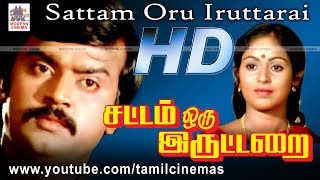 Sattam Oru Iruttarai | சமூக அவலத்தை விஜயகாந்த் உரக்க சொன்ன ஆக்சன் திரைப்படம் சட்டம் ஒரு இருட்டறை