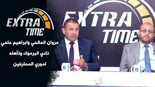 مروان المالحي وابراهيم حلمي - نادي اليرموك وتأهله لدوري المحترفين